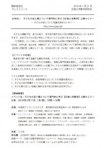 2015.02.11.公開セミナーリリース1