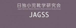日独小児靴学研究会