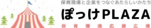 ぽっけPLAZA.logo