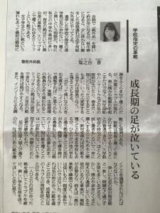 2015.06.12.朝日新聞「私の視点」