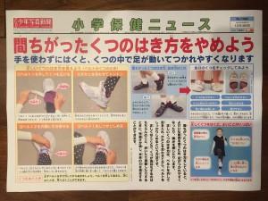 2015.12.18.小学保健ニュース
