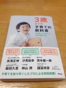 『3歳までの子育ての教科書』