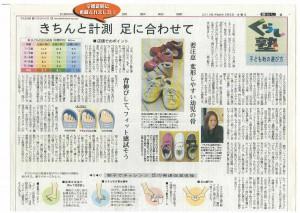 2010.05.05.朝日新聞「くらし塾」