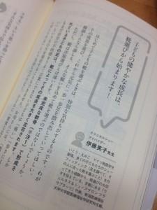 『3歳までの子育ての教科書』2