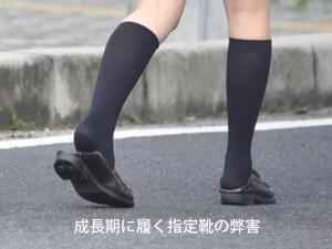 成長期に履く指定靴の弊害