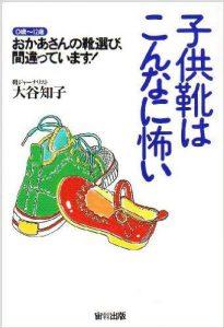 1996年4月 出版 子供靴はこんなに怖い―おかあさんの靴選び、間違っています!